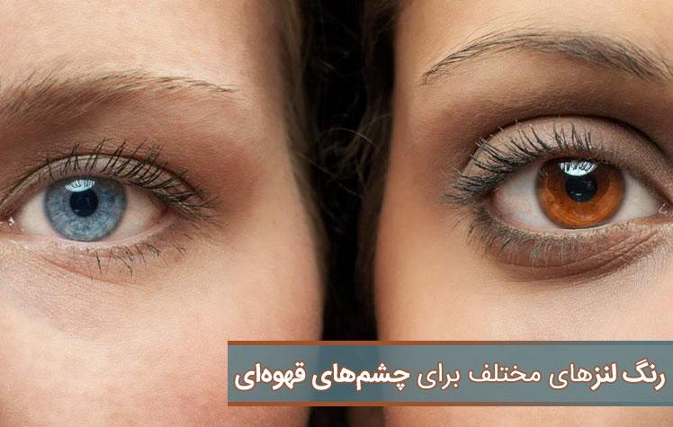لنز چشم - لنزهای رنگی مناسب برای چشم قهوه ای