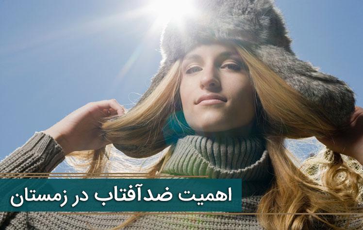 مراقبت از پوست - اهمیت ضد آفتاب در زمستان