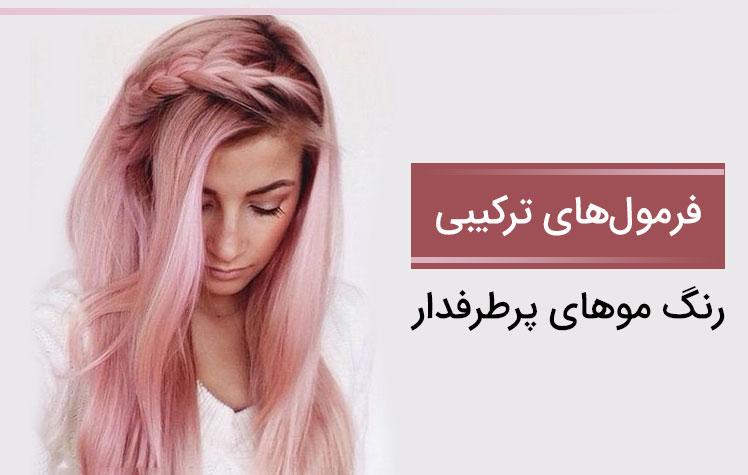رنگ مو - فرمول های ترکیبی رنگ های پرطرفدار