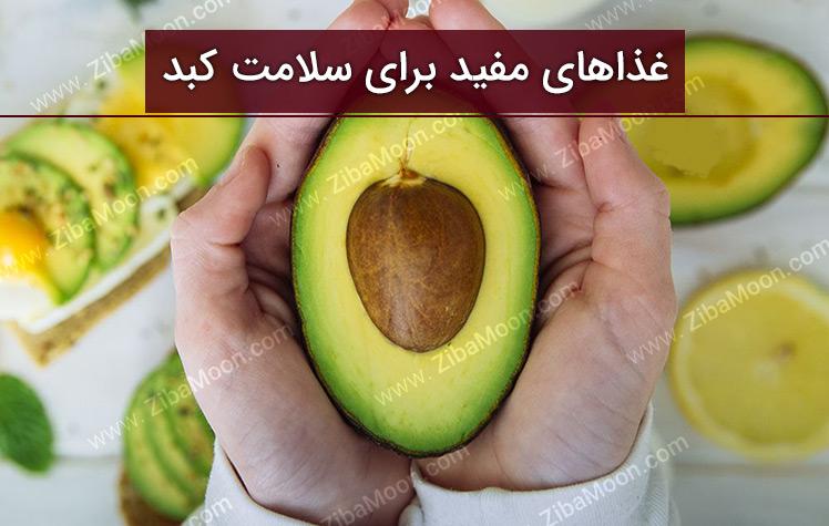مواد غذایی که برای سلامت کبد مفید هستند