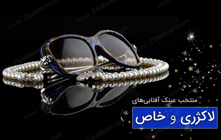 با گران ترین عینک افتابی های دنیا زندگی را متفاوت ببینیم !