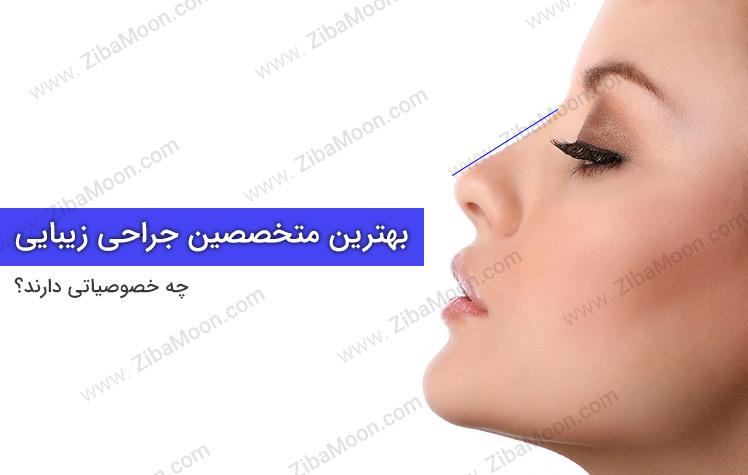 بهترین متخصصان جراحی زیبایی بینی چه خصوصیاتی دارند؟