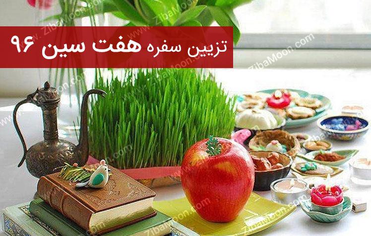 بهترین بذر برای کاشت سبزه عید