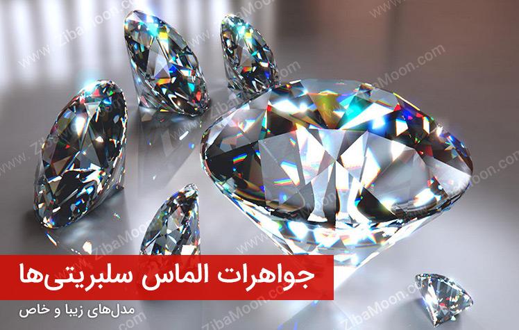 جواهرات الماس سلبریتی ها - مدل های خاص و زیبا