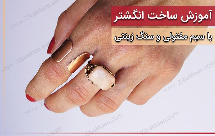 آموزش ساخت دوتار با وسایل ساده آموزش ساخت انگشتر با وسایل ساده - زیبامون