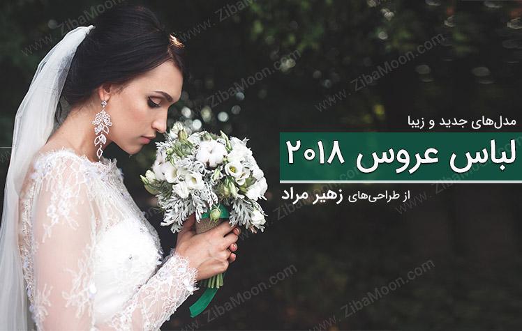 مدل لباس عروس 2018 جدید و خاص از طراحی های زهیر مراد
