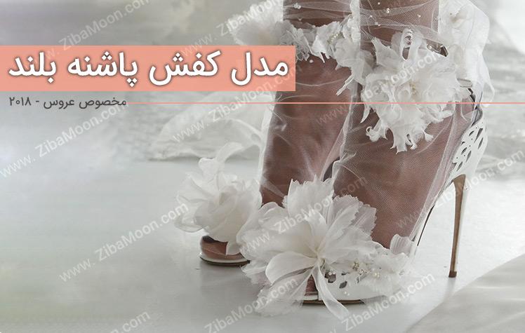 کفش عروس 2018 پاشنه بلندهای خاص