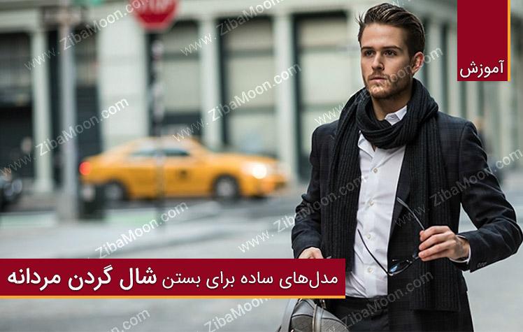 مدل های بستن شال گردن مردانه - آموزش