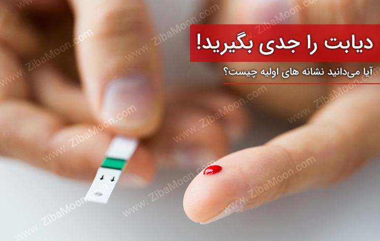 این حال شما اولین علائم قند خون بالاست !
