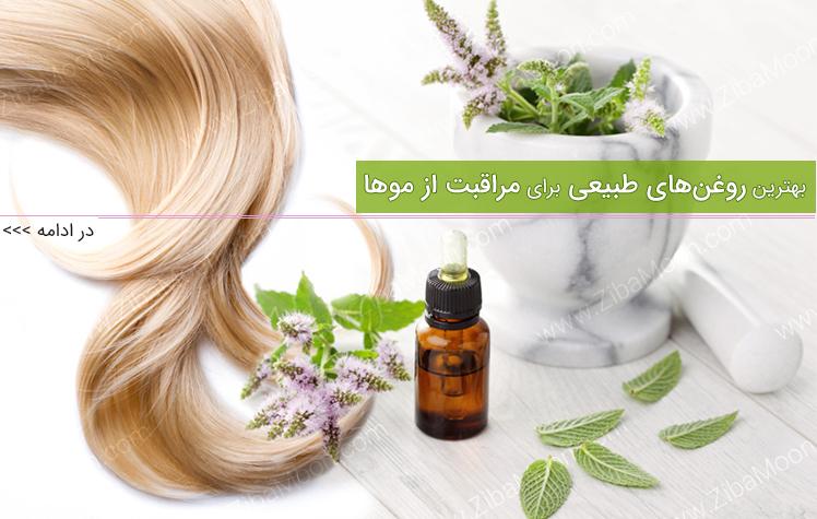 بهترین روغن های طبیعی برای موها + روش استفاده از آن ها