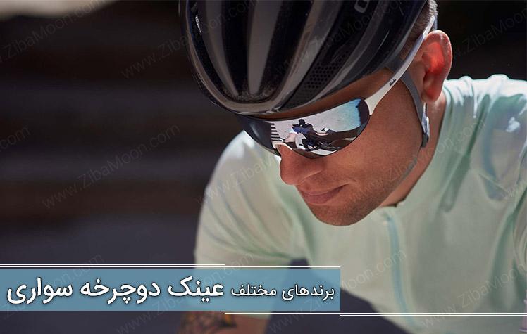 عینک دوچرخه سواری + معرفی بهترین برندها