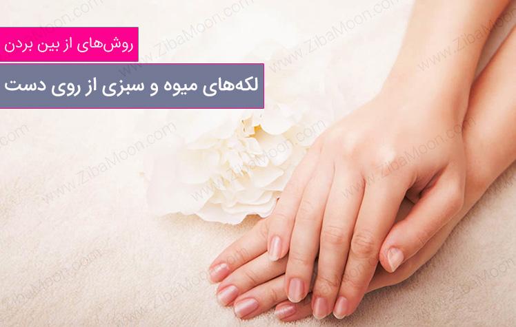 پاک کردن لکه ناشی از میوه و سبزی از روی پوست دست