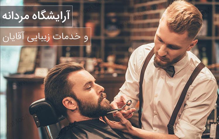 آرایشگاه مردانه و خدمات زیبایی آقایان