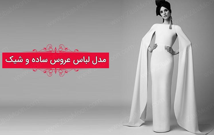 لباس عروس ساده، عکس مدل های جدید و شیک