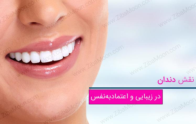 نقش دندان در زیبایی و اعتماد به نفس