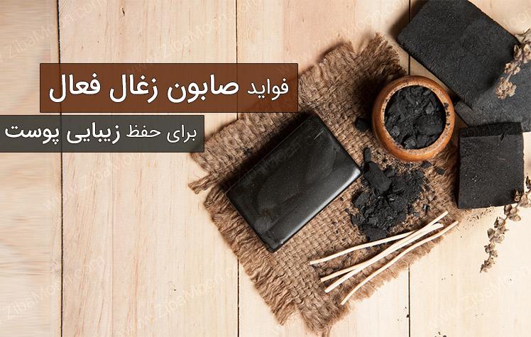 فواید صابون زغال فعال برای زیبایی پوستی