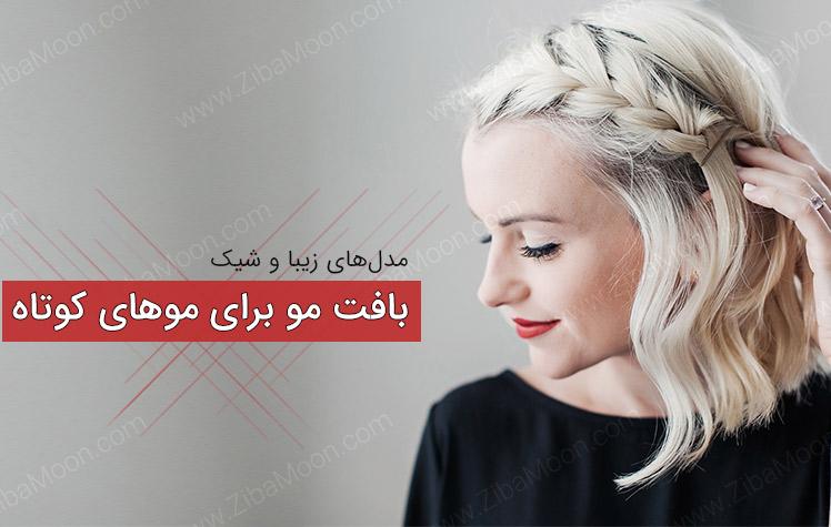 مدل بافت مو ساده و زیبا برای موهای کوتاه