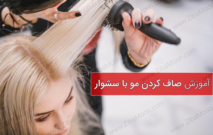 روش صاف کردن موهای فر و مجعد با سشوار در خانه