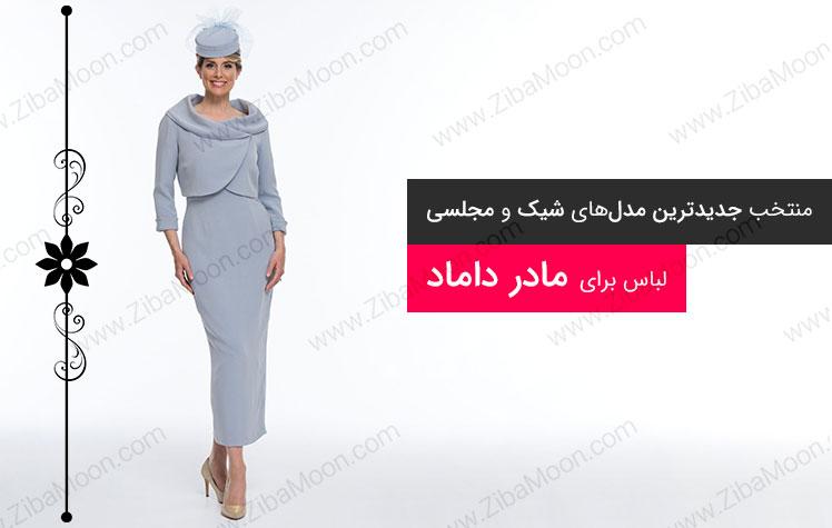 انواع مدل لباس مجلسی شیک و خاص برای مادر داماد + عکس