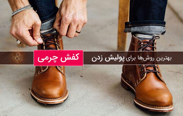 تمیز کردن کفشهای چرمی با روغن زیتون + راه جدید ضد شوره زدن کفش