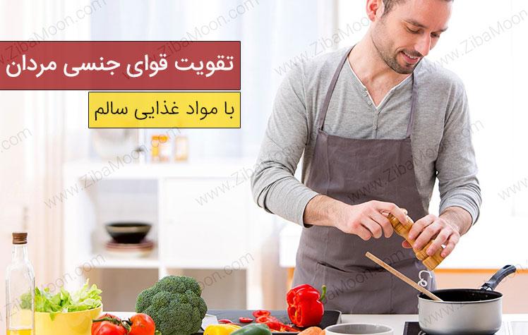 بهترین مواد غذایی برای تقویت قوای جنسی مردان