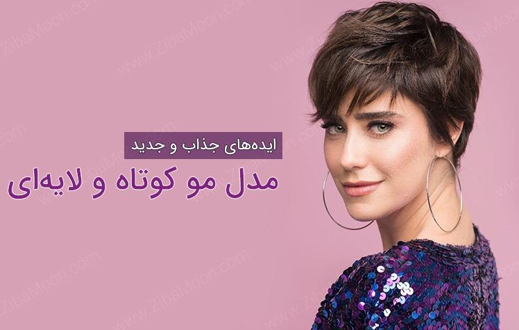 ایده های جدید مدل مو کوتاه و لایه ای زنانه و دخترانه