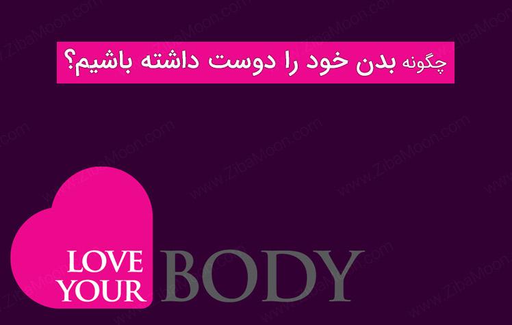 چگونه بدن خود را دوست داشته باشیم؟