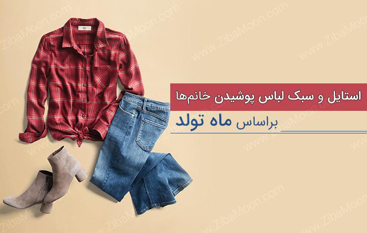استایل و سبک لباس پوشیدن خانم ها بر اساس ماه تولد
