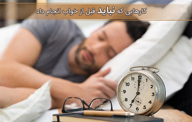کارهایی که نباید قبل از خواب انجام داد!