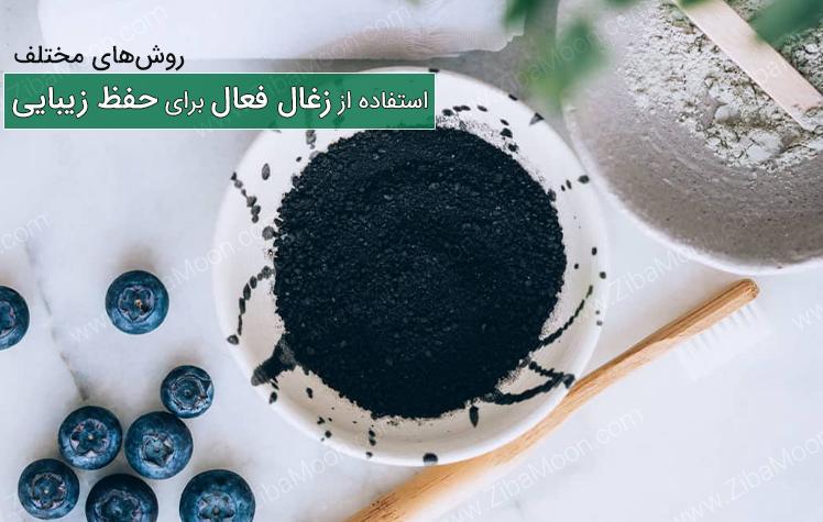روش استفاده از زغال فعال برای حفظ زیبایی