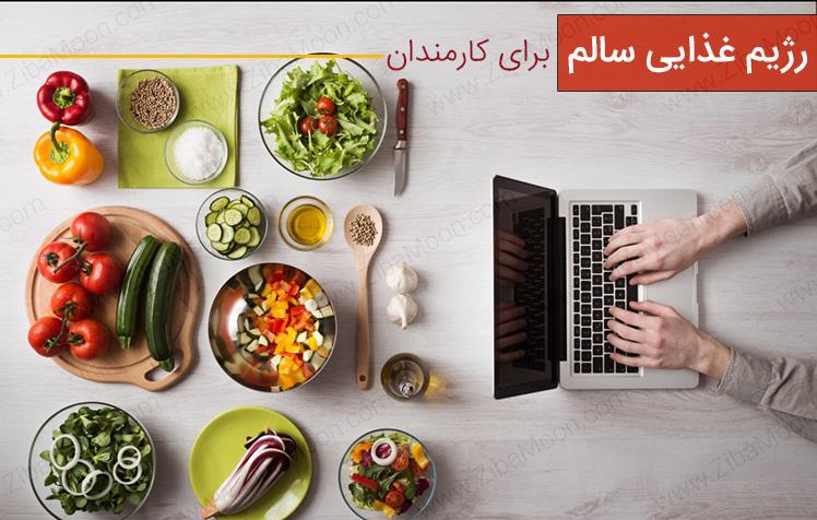 ۶ نکته برای داشتن یک رژیم غذایی سالم برای کارمندان