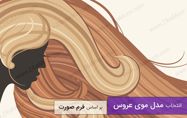مدل مو و شینیون، انتخاب بر اساس فرم صورت + عکس
