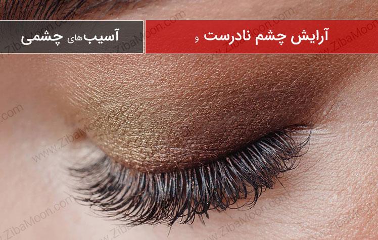 اشتباهات آرایشی و خطرناک در آرایش چشم