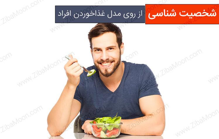 شخصیت شناسی؛ تند غذا میخورید یا کند؟