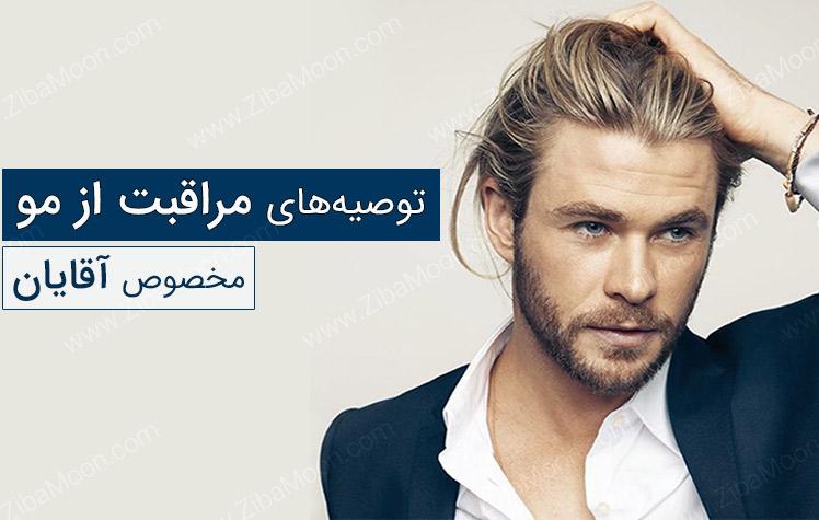 نکات مراقبت از مو مخصوص آقایان