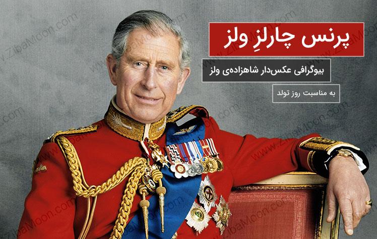 پرنس چارلز شاهزاده ولز، بیوگرافی کامل + عکس