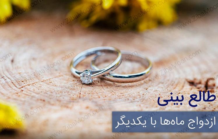 طالع بینی ازدواج ماه ها با یکدیگر