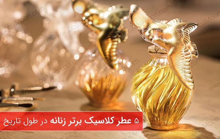 خوشبوترین عطر زنانه کلاسیک و ماندگار در تاریخ + عکس