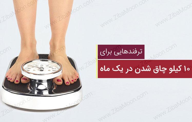 ترفندهایی برای 10 کیلو چاق شدن در یک ماه