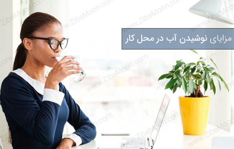 مزایای نوشیدن آب در محل کار