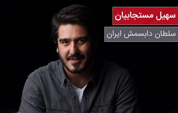 سهیل مستجابیان سلطان دابسمش ایران