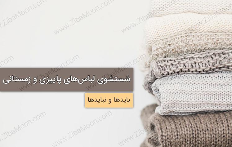 شستشوی لباسهای پاییزی و زمستانی؛ بایدها و نبایدها