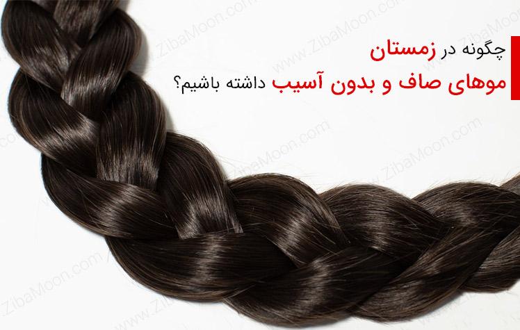 چگونه در زمستان موهای صاف و بدون آسیب داشته باشیم؟
