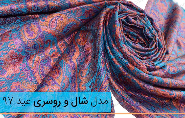 مدل شال و روسری های عید 97 را اینجا ببینید به همراه تصاویر