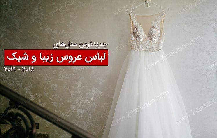 جدیدترین مدل های لباس عروس، کالکشن 2018 و 2019