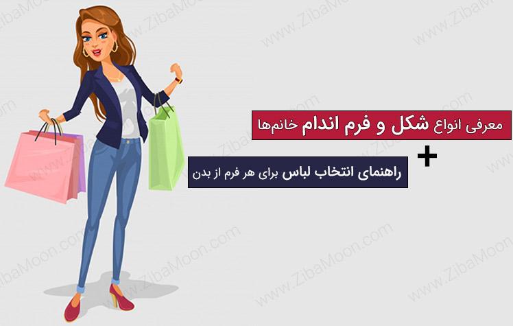 شکل و فرم مختلف اندام در خانمها + نکات انتخاب لباس مناسب
