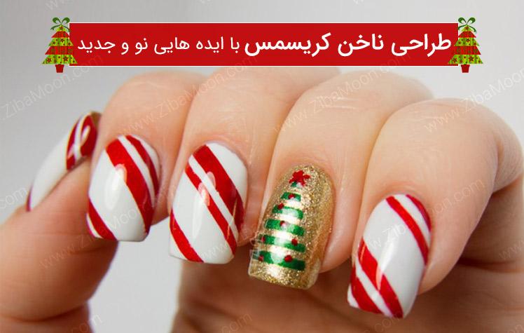 طراحی ناخن کریسمس با ایده هایی نو و جدید + عکس