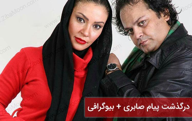 در گذشت پیام صابری همسر زیبا بروفه + بیوگرافی