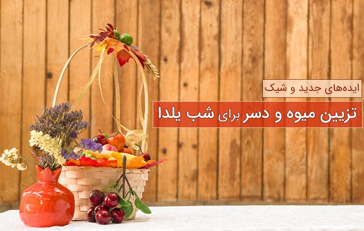 ایده های جدید برای تزیین میوه و دسر شب یلدا 97 + عکس