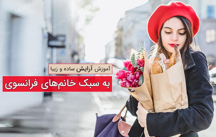 آرایش ساده و زیبا به سبک فرانسوی
